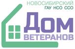 «Новосибирский дом ветеранов»